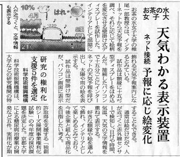 nikkeisangyo20050803s.jpg